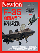 F-35 JOINT STRIKE FIGHTER(下)