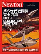 第5世代戦闘機完全図鑑