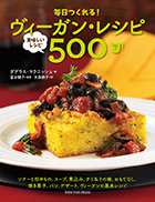 ヴィーガン・レシピ(下)