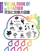 Newton 大図鑑シリーズ  天気と気象大図鑑