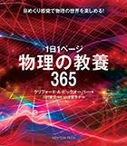 物理の教養365
