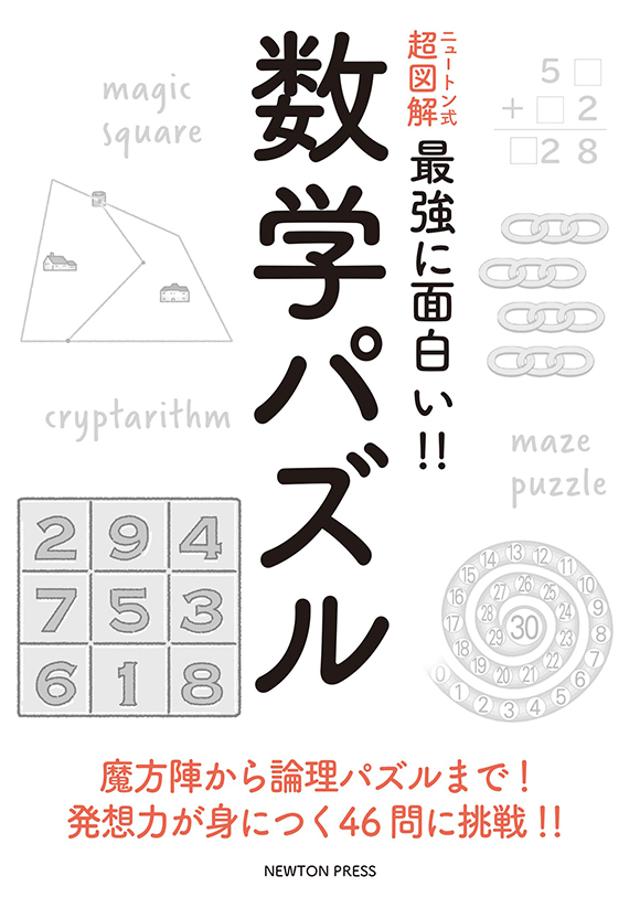 ニュートン式超図解 最強に面白い!! 数学パズル