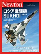 ロシア戦闘機 SUKHOI