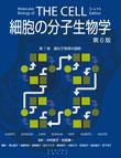 細胞の分子生物学 第6版 第7章