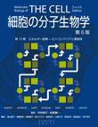 細胞の分子生物学 第6版 第14章