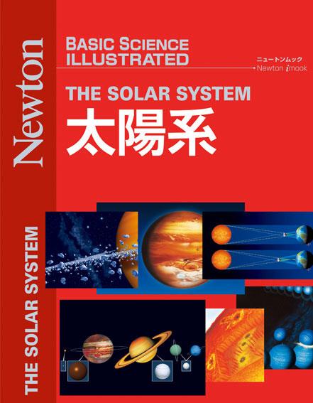 bsi01_110915_the-solar-system.jpg