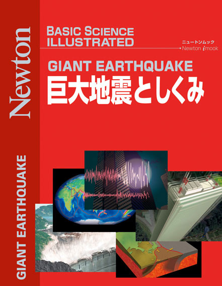 bsi04_111025_giant-earthquake.jpg