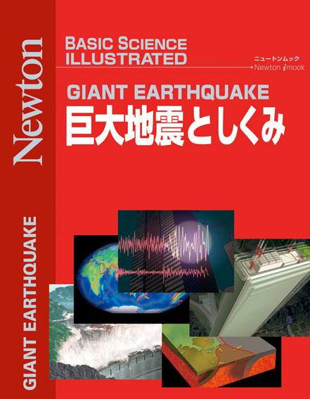 bsi04_111025_giant-earthquake.jpg