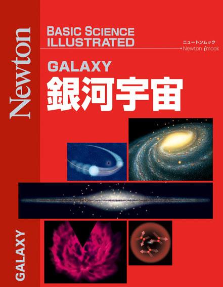 bsi08_120305_galaxy.jpg