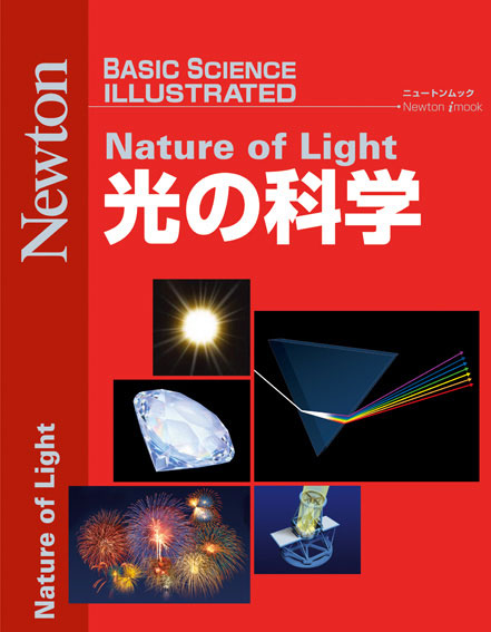 bsi09_120405_nature-of-light.jpg