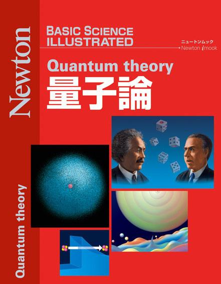 bsi12_120710_quantum-theory.jpg