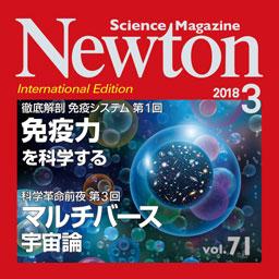 Newton iPad版 2018年3月号