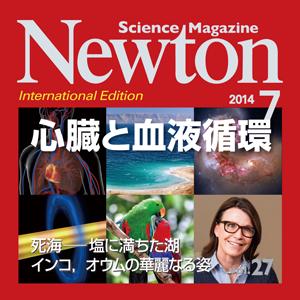 Newton2014年7月号
