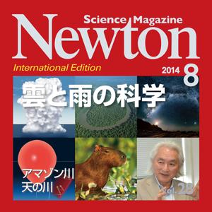 Newton2014年8月号