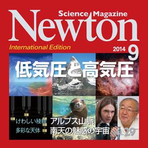 Newton2014年9月号