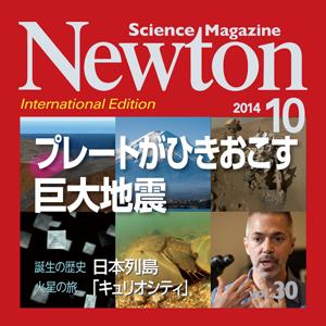 Newton2014年10月号