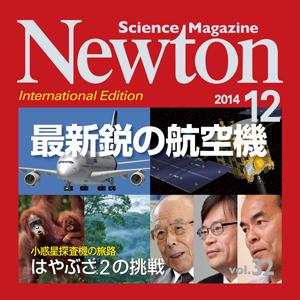 Newton2014年12月号