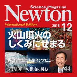 Newton2015年12月号
