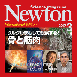 Newton 2017年3月号