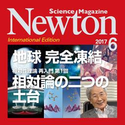 Newton iPad版 2017年6月号