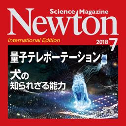 Newton iPad版 2018年7月号