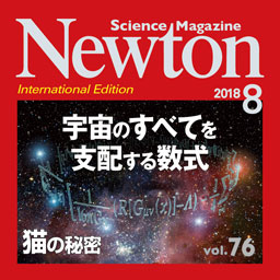 Newton International Edition(iPad日本語版Newton)最新号