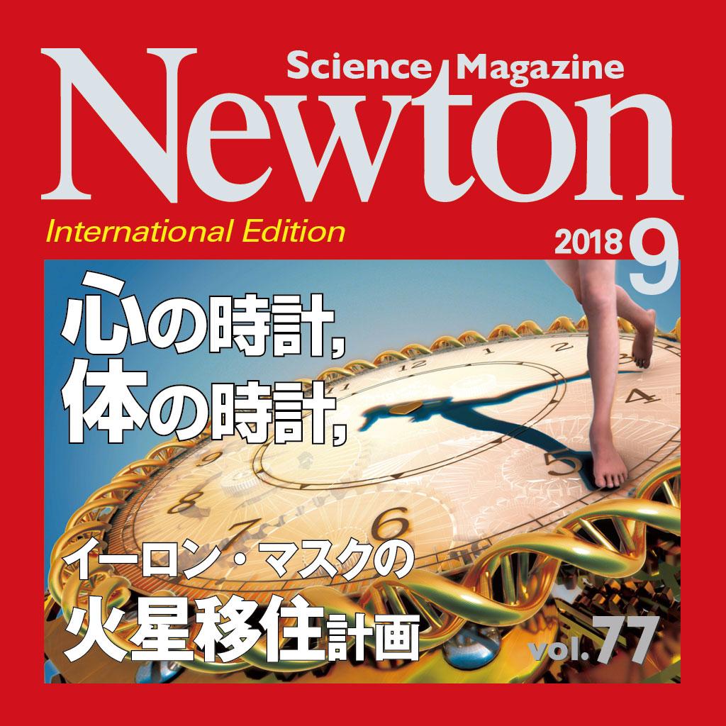Newton iPad版 2018年9月号