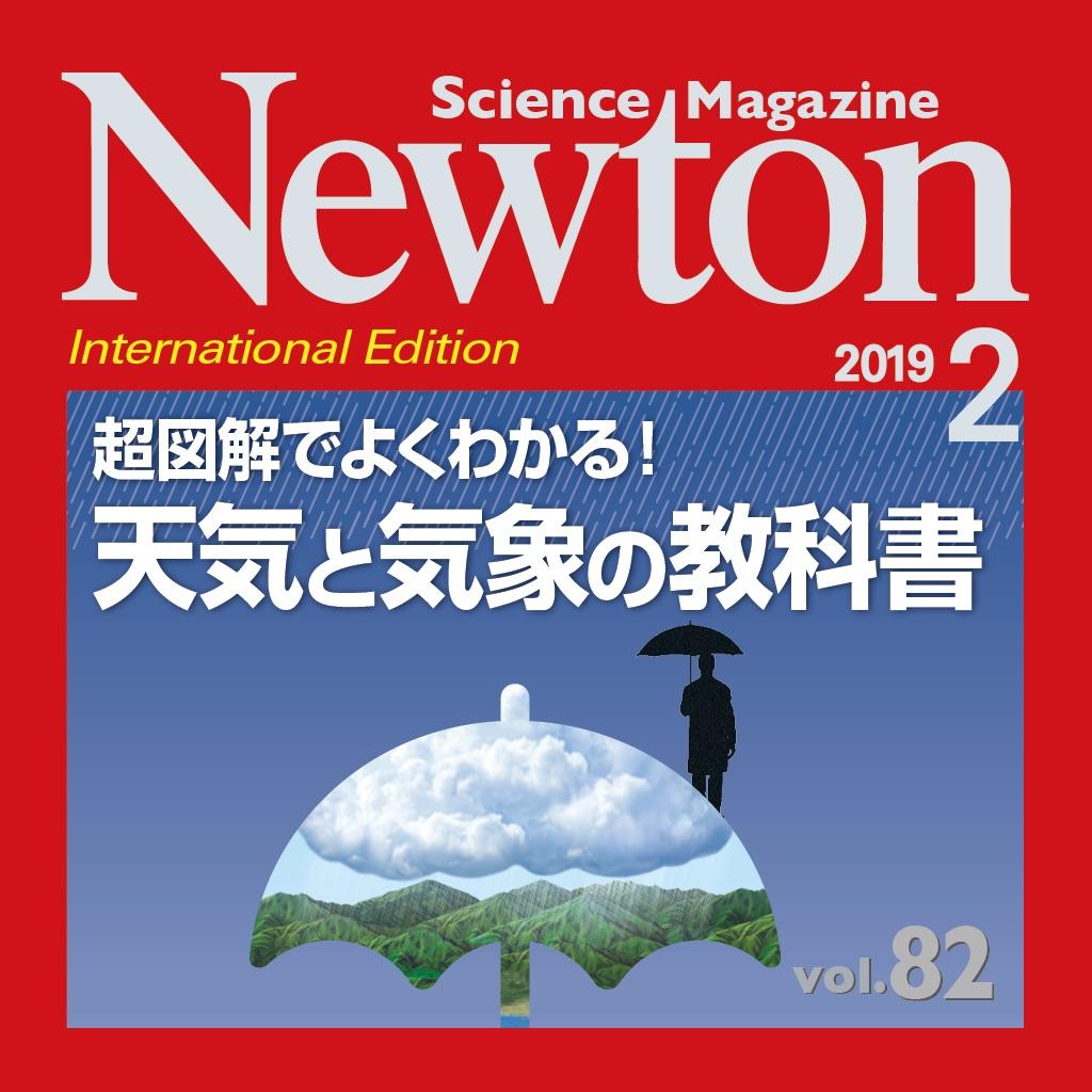 Newton 2019年2月号