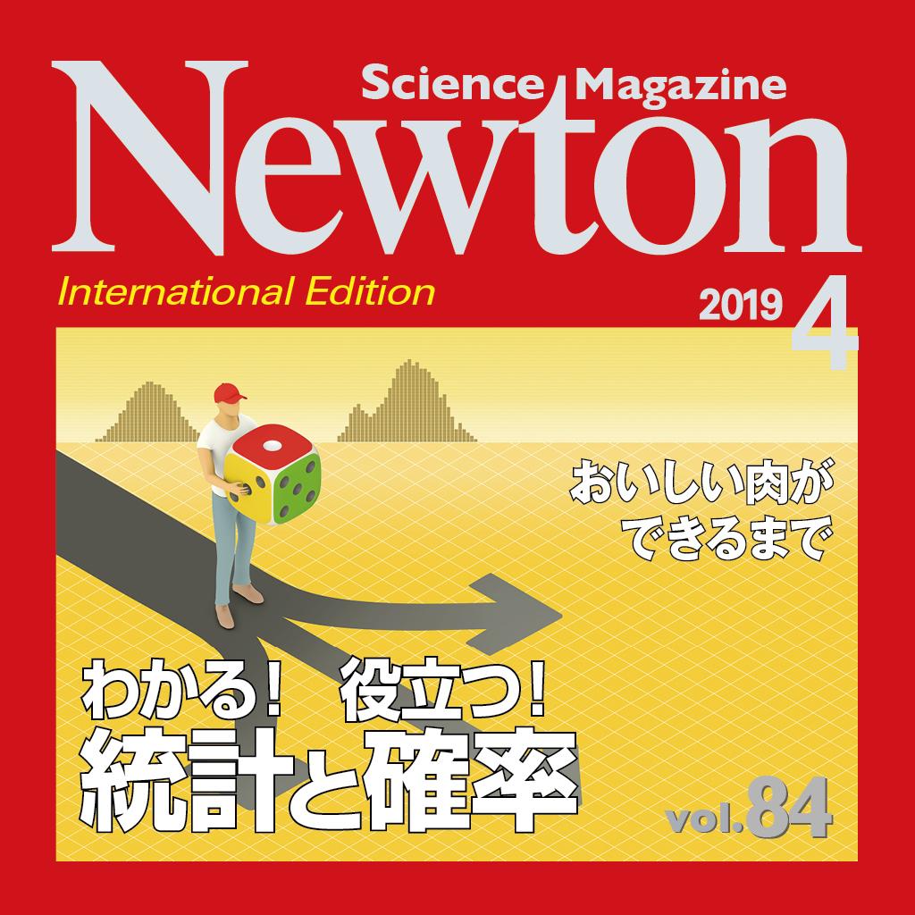Newton iPad版 2019年4月号