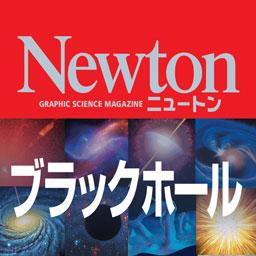 Newton Digital Books 5 ブラックホール