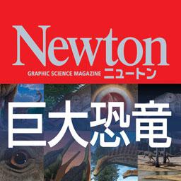 Newton Digital Books 4 巨大恐竜