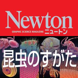 Newton Digital Books 6 昆虫のすがた