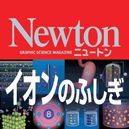 Newton Digital Books 8 イオンのふしぎ
