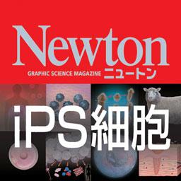 Newton Digital Books 1 iPS細胞