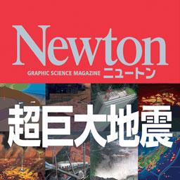 Newton Digital Books 7 超巨大地震