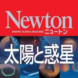 Newton Digital Books 3 太陽と惑星