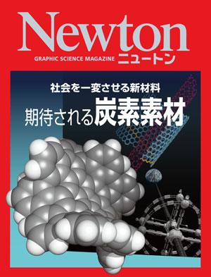 社会を一変させる新材料 期待される炭素素材[Kindle版]