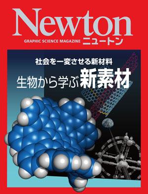 社会を一変させる新材料 生物から学ぶ新素材[Kindle版]
