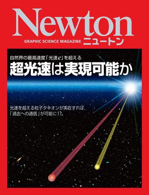 超光速は実現可能か[Kindle版]