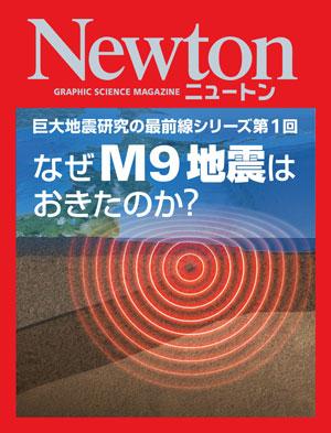 巨大地震研究の最前線シリーズ第1回 なぜM9地震はおきたのか?[Kindle版]