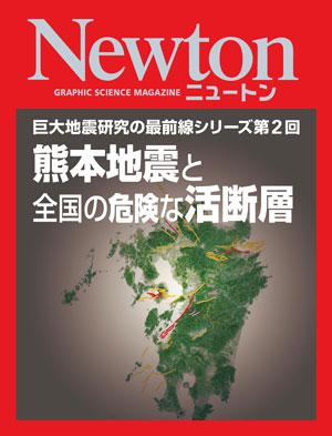 巨大地震研究の最前線シリーズ第2回 熊本地震と全国の危険な活断層[Kindle版]