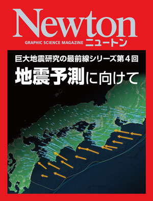 Kindle版Newton