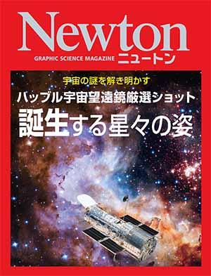 ハッブル宇宙望遠鏡厳選ショット 誕生する星々の姿[Kindle版]