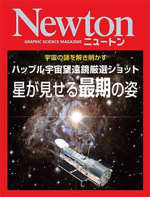ハッブル宇宙望遠鏡 厳選ショット 星が見せる最期の姿[Kindle版]