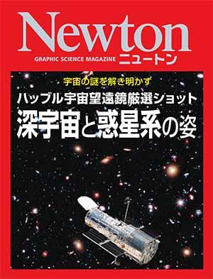 ハッブル宇宙望遠鏡 厳選ショット 深宇宙と惑星系の姿[Kindle版]
