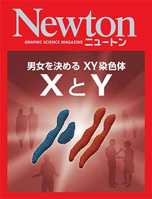 男女を決める XY染色体 XとY[Kindle版]