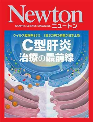 C型肝炎治療の最前線[Kindle版]