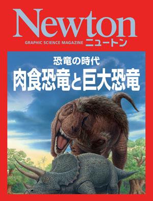 恐竜の時代 肉食恐竜と巨大恐竜[Kindle版]