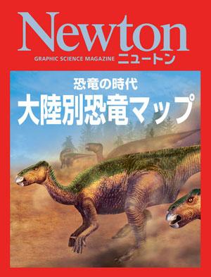 恐竜の時代 大陸別恐竜マップ[Kindle版]