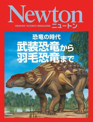 恐竜の時代 武装恐竜から羽毛恐竜まで[Kindle版]